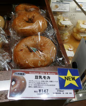 Soybean Milk & Mocha Bagel